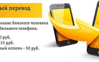 Как отключить запрет на мобильный перевод билайн