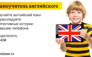 Как отключить самоучитель английского на билайне