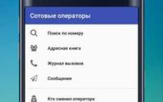 Мобильные операторы скачать бесплатно