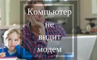 Компьютер не видит роутер yota