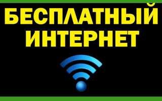 Как получить бесплатный интернет на телефон