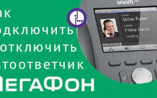 Как убрать голосовую почту на мегафоне