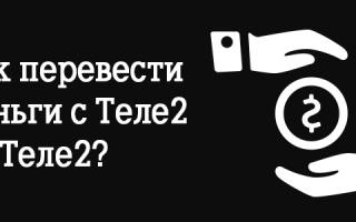 Мобильный перевод теле2 на теле2 команда