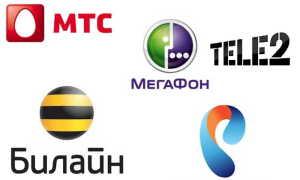 Мобильный интернет сравнение операторов