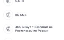 Ростелеком бесплатная мобильная связь