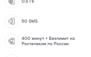 Ростелеком безлимитная мобильная связь