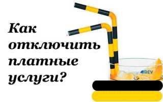 Как отключить все платные услуги билайн казахстан