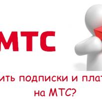 Код для отключения всех платных услуг мтс