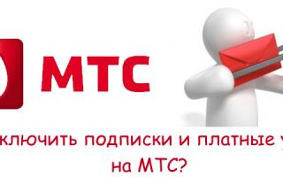 Код отключения платных услуг мтс