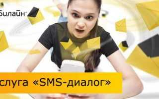 Как отключить sms диалог на билайне