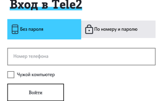 Лк теле2 тула