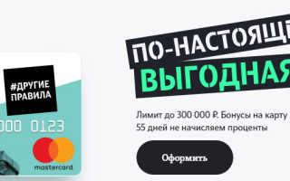 Кредитная карта теле2 онлайн