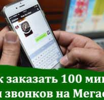 Как продлить пакет минут на мегафоне