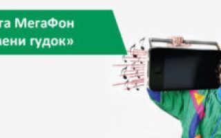 Как убрать услугу замени гудок на мегафоне
