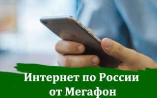 Как подключить интернет по россии