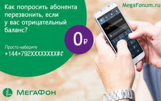 Как сделать дозвон на мегафоне