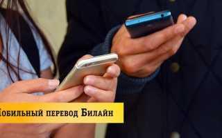 Как на билайне сделать мобильный перевод