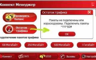 Как узнать пакет услуг на мтс