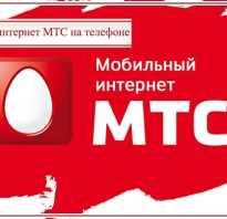 Как подключить интернет на телефоне мтс россия
