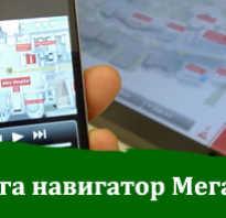 Как работает навигатор мегафон