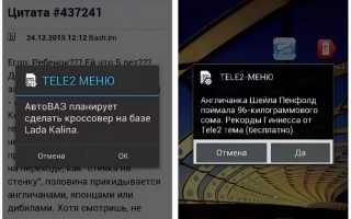 Меню теле2 с телефона