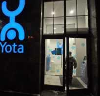 Как работает yota