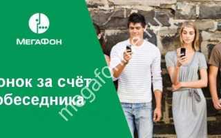 Как сделать звонок за счет собеседника мегафон