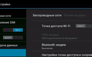 Как подключиться к интернету через планшет