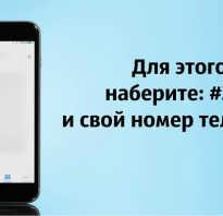 Как проверить прослушку на телефоне мегафон