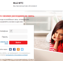 Как получить распечатку смс мтс через интернет
