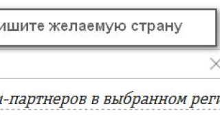 Как отключить роуминг на билайне по россии