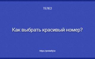 Красивые номера теле2 казахстан