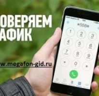 Как проверить трафик на мегафоне на телефоне