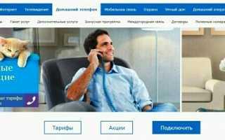 Какие тарифы на стационарный телефон
