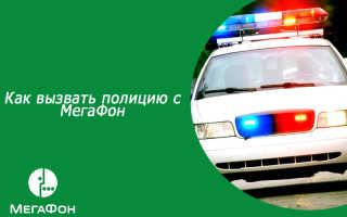Как с сотового вызвать полицию с мегафона
