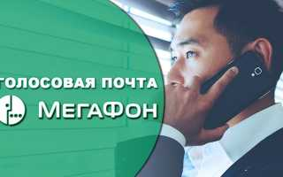 Как прочитать голосовое сообщение на мегафоне