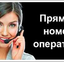 Контактный номер теле2