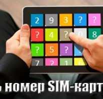 Как узнать свой номер мтс на ipad