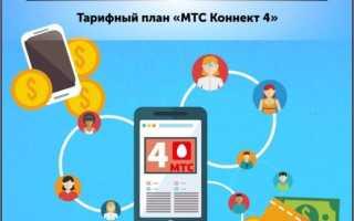 Как подключить интернет на мтс коннект 4
