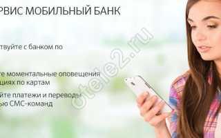 Мобильный банк теле2