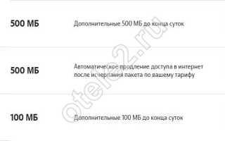 Мегабайты на теле2 казахстан