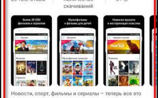 Мобильное приложение теле2 тв