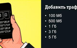 Как подключить 30 гб интернета на теле2