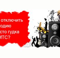 Как удалить мелодию вместо гудка мтс россия