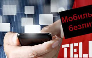 Мобильный безлимит на теле2 описание услуги
