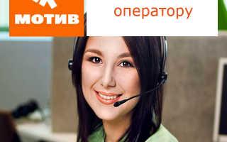 Мотив бесплатный телефон оператора екатеринбург