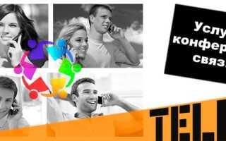 Конференц связь теле2 как пользоваться