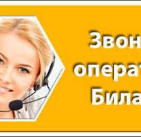 Как звонить в компанию билайн