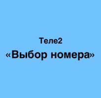 Купить номер теле2 в казахстане