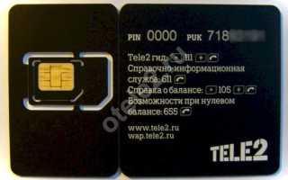 Какой пароль сим карты теле2